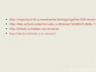 http://engschool18.ru/newteacher/biologytogether/528-stroenie-rastitelnoj-kletki