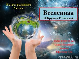 Вселенная Д.Бруно и Г.Галилей