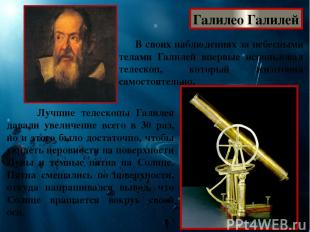 Галилео Галилей В своих наблюдениях за небесными телами Галилей впервые использо