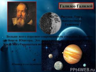 Галилео Галилей Рисунок Луны, выполненный Галилеем Юпитер и его спутники Больше