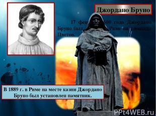 Джордано Бруно 17 февраля 1600 года Джордано Бруно был сожжен в Риме на площади