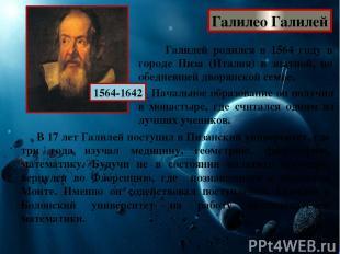 Галилео Галилей 1564-1642 Галилей родился в 1564 году в городе Пиза (Италия) в з