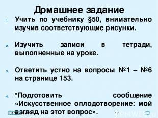 Домашнее задание Учить по учебнику §50, внимательно изучив соответствующие рисун