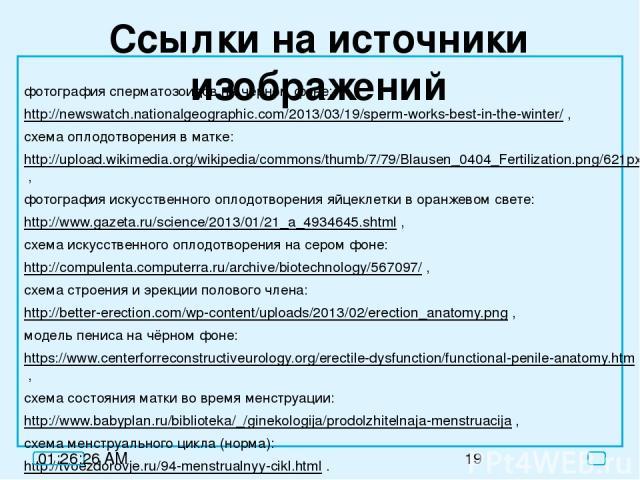 Ссылки на источники изображений фотография сперматозоидов на чёрном фоне: http://newswatch.nationalgeographic.com/2013/03/19/sperm-works-best-in-the-winter/ , схема оплодотворения в матке: http://upload.wikimedia.org/wikipedia/commons/thumb/7/79/Bla…