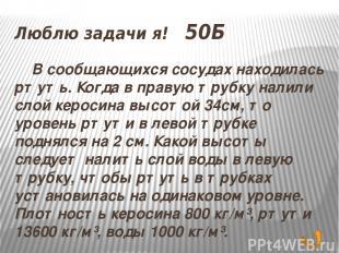 Источники: И. Г. Антипин. Экспериментальные задачи по физике в 6-7 классах. М.: