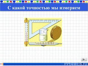 РРРР РРРР Aprelskaya погрешность