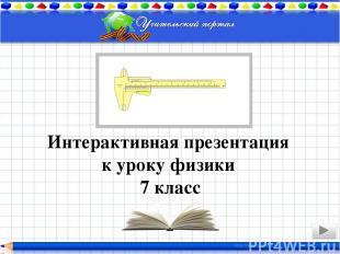 Интерактивная презентация к уроку физики 7 класс