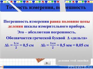 Aprelskaya Пробуем . Время измерили с помощью секундомера (с). Оно равно 25 с.