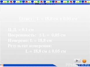 1. А.В. Пёрышкин. Физика.7 класс. – М. : Дрофа, 2013. Интернет-ресурсы. 1. Апрел