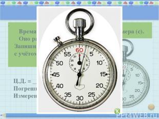 9. Картинка. Звонок с урока. http://02.74335s012.edusite.ru/images/ee383358c499.