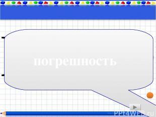 Aprelskaya Точность измерения, погрешность Какова длина коробки? Как можно измер