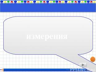 Учимся Aprelskaya Как записать результат измерения Обозначим: L - длина коробки.