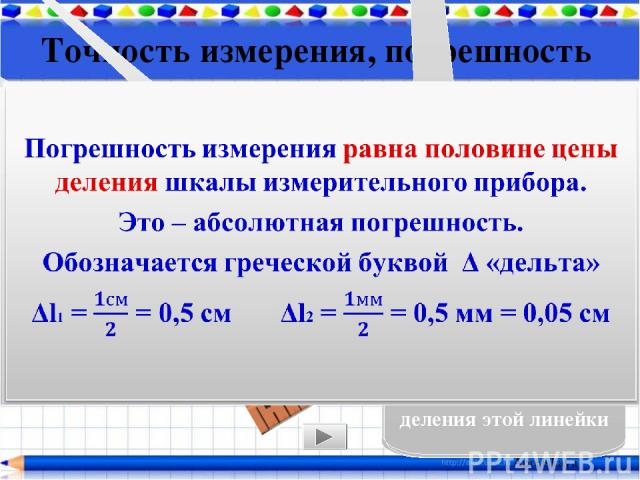 Aprelskaya Пробуем . Время измерили с помощью секундомера (с). Оно равно 25 с. Запиши время в секундах с учётом погрешности.  Ц.Д. = ___________________________ Погрешность: Δ t = ________________ Измеренное время t = _____________ Ответ: t = (2…
