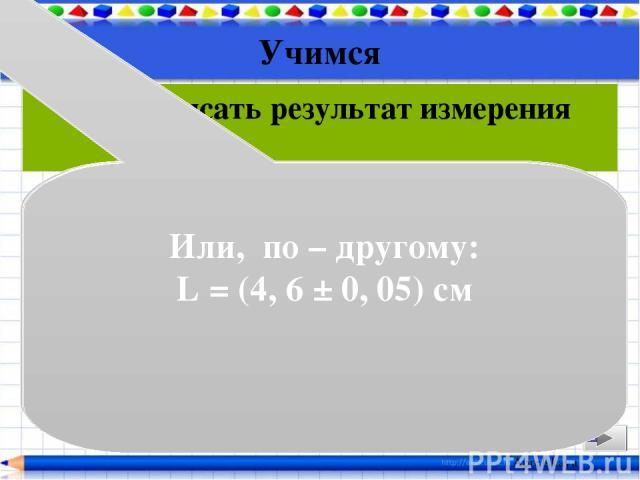Объём ведра10 л. Сколько вёдер вмещает аквариум, длина которого50 см, ширина30 см и высота 40см? вычислить погрешность измерений аквариума. Измерения произведены линейкой с миллиметровыми делениями. Примени в задаче Aprelskaya Ответ: 6 ведер Д…