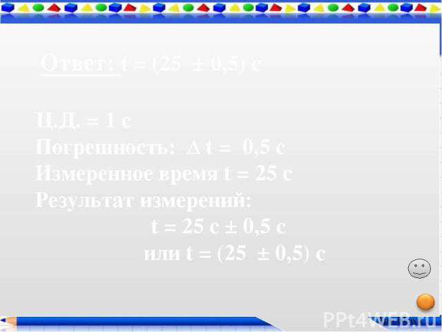 5. Анимация . Штангенциркуль. http://portal.tpu.ru:7777/portal/pls/portal/docs/1/12091633.GIF 6. Генератор ребусов. http://rebus1.com/index.php?item=rebus_generator&slovo=ИЗМЕРЕНИЯ&skip=1&mode=1 7. Измерительные приборы. 1 слайд: http://physik.ucoz.…