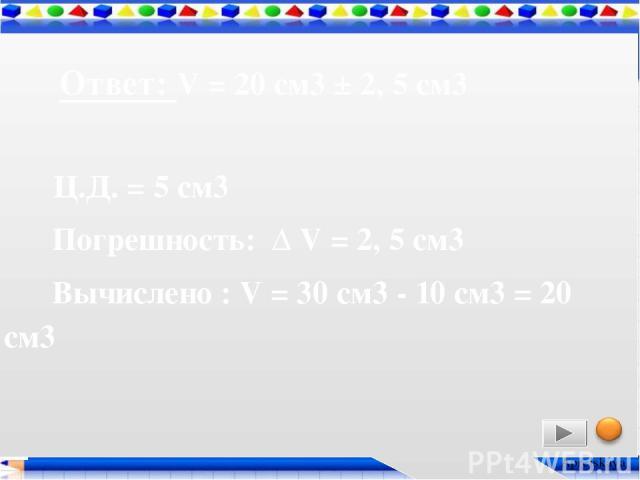 15. Картинка. Аквариум. http://f4.mylove.ru/nw2gOShY8Rwq5L.jpg 16. Картинка. Знак вопроса. http://activerain.com/blogsview/2341144/short-sale-my-home-so-how-much-will-it-cost-me- 17. Анимация. Весы. http://www.ccoo.cat/cultura/ferreriguardia/balanca…