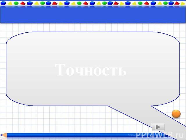 Как измерять удава Aprelskaya Очень хорош для формирования цели и темы занятия. Учитель может использовать этот фрагмент перед разгадкой точной формулировки темы в ребусах Начинать показ с 6.17 минуты и использовать для просмотра оставшиеся 2 минуты…