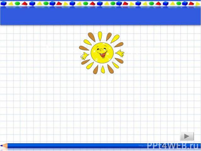 Пробуем Записи. Ц.Д. = ______________________ Погрешность: Δ L = _________ Длина бруска: L = ___________ Aprelskaya Запишите результат измерения длины L данного карандаша с учётом погрешности измерения Ответ: L = 18,8 см ± 0,05 см Ц.Д. = 0,1 см Пог…