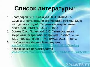 Список литературы: Благодаров В.С., Равуцкая Ж.И. Физика. 7-11классы: организаци