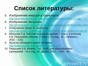 Список литературы: Изображение инерция в транспорте http://ylacinab.science/pic-