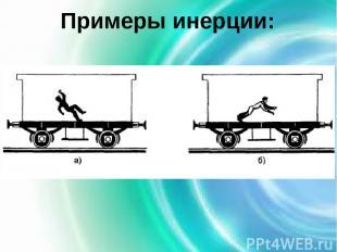 Примеры инерции: