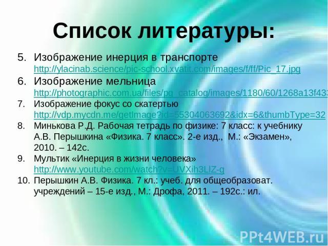 Список литературы: Изображение инерция в транспорте http://ylacinab.science/pic-school.xvatit.com/images/f/ff/Pic_17.jpg Изображение мельница http://photographic.com.ua/files/pg_catalog/images/1180/60/1268a13f4337f76f0b99e9e0ca_118060_s1.jpg Изображ…