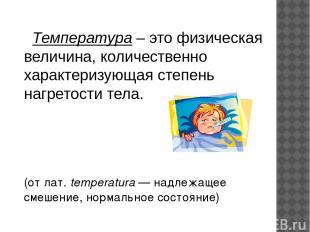 Температура – это физическая величина, количественно характеризующая степень наг