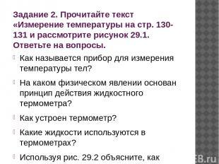 Задание 2. Прочитайте текст «Измерение температуры на стр. 130-131 и рассмотрите