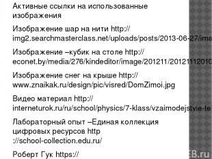 Активные ссылки на использованные изображения Изображение шар на нити http://img