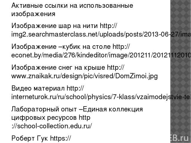 Активные ссылки на использованные изображения Изображение шар на нити http://img2.searchmasterclass.net/uploads/posts/2013-06-27/image_21201.jpg Изображение –кубик на столе http://econet.by/media/276/kindeditor/image/201211/20121112010713.jpg Изобра…