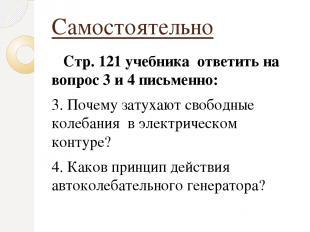 Самостоятельно Стр. 121 учебника ответить на вопрос 3 и 4 письменно: 3. Почему з