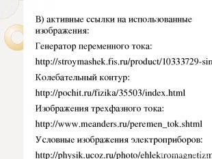 В) активные ссылки на использованные изображения: Генератор переменного тока: ht