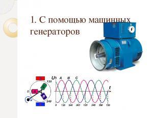 1. С помощью машинных генераторов