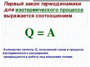 Первый закон термодинамики для изотермического процесса выражается соотношением