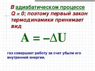 В адиабатическом процессе Q=0; поэтому первый закон термодинамики принимает ви