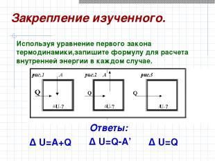 Δ U=A+Q Δ U=Q Δ U=Q-A' Используя уравнение первого закона термодинамики,запишите