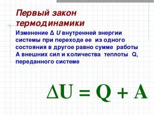 Изменение Δ U внутренней энергии системы при переходе ее из одного состояния в д
