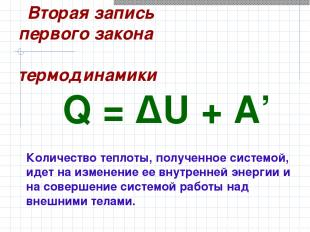 Q=ΔU+A' Количество теплоты, полученное системой, идет на изменение ее внутре