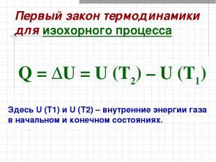 Здесь U(T1) и U(T2) – внутренние энергии газа в начальном и конечном состояния