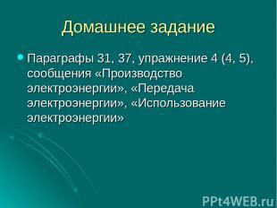 Домашнее задание Параграфы 31, 37, упражнение 4 (4, 5), сообщения «Производство