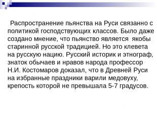 Распространение пьянства на Руси связанно с политикой господствующих классов. Бы