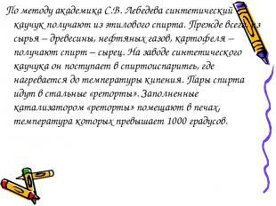 По методу академика С.В. Лебедева синтетический каучук получают из этилового спи
