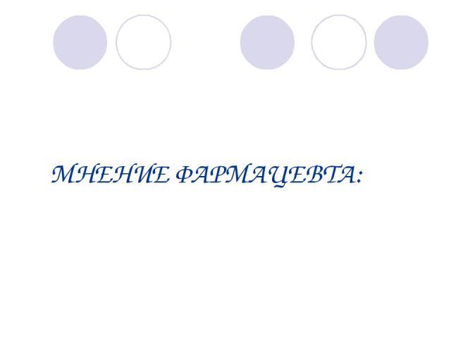 МНЕНИЕ ФАРМАЦЕВТА: