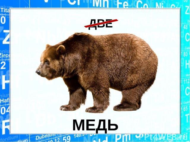 МЕДЬ ДВЕ