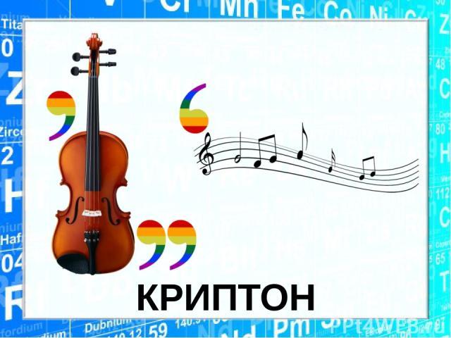 КРИПТОН