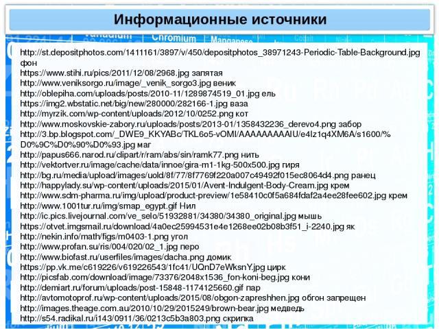 6. Фотографии Лекока де Буабодрана, Винклера и Нильсона Д.И. Менделеев заключил в общую рамку и озаглавил ее . . . . Почему? Информационные источники http://st.depositphotos.com/1411161/3897/v/450/depositphotos_38971243-Periodic-Table-Background.jpg…
