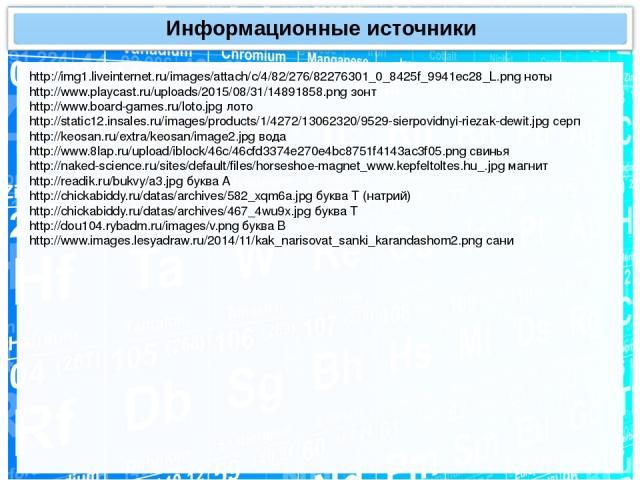6. Фотографии Лекока де Буабодрана, Винклера и Нильсона Д.И. Менделеев заключил в общую рамку и озаглавил ее . . . . Почему? Информационные источники http://img1.liveinternet.ru/images/attach/c/4/82/276/82276301_0_8425f_9941ec28_L.png ноты http://ww…