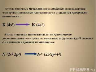 Атомы типичных металлов легко отдают свои валентные электроны (полностью или час