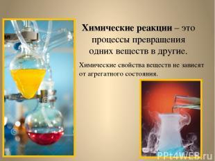 Химические реакции – это процессы превращения одних веществ в другие. Химические