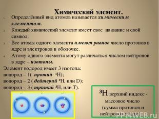 Определённый вид атомов называется химическим элементом. Каждый химический элеме